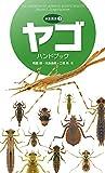 ヤゴハンドブック (水生昆虫3)