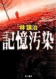 記憶汚染 (ハヤカワ文庫JA)