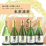 【酒米くらべ】日本酒 飲み比べ 五百万石 山田錦 他 5本セット 300ml