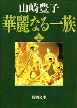 [山崎豊子]の華麗なる一族(上)(新潮文庫)