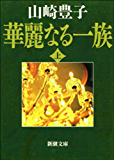 華麗なる一族(上)(新潮文庫)