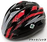 【SAGISAKA(サギサカ)】 子供用ヘルメット 自転車用ジュニアヘルメット スタンダードモデル Mサイズ(52~56cm)6歳以上 全3色 女の子用 男の子用 小学生 【SG規格適合 自転車 子供用ヘルメット】 ブラック/レッド