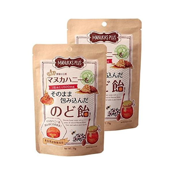 2CSマヌカハニーをそのまま包み込んだのど飴×2袋の商品画像