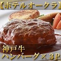 お歳暮 肉 ギフト 内祝い / 神戸牛 ハンバーグ×3パック /ホテルオークラ /お祝い 誕生日 高級 レストラン 老舗