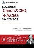 BBTリアルタイム・オンライン・ケーススタディ Vol.5(もしも、あなたが「CanonのCEO」「小米 CEO」ならばどうするか?) (ビジネス・ブレークスルー大学出版(NextPublishing))