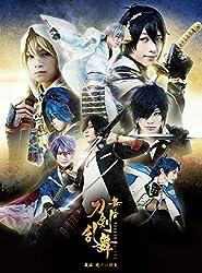 舞台『刀剣乱舞』義伝 暁の独眼竜(初回生産限定版) [Blu-ray]