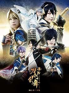 舞台『刀剣乱舞』義伝 暁の独眼竜(初回生産限定版) [DVD]