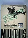 無償の征服者 (1966年) (The mountains〈No.7〉)