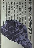 オフサイドはなぜ反則か (三省堂選書 (119))
