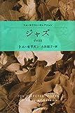 ジャズ―トニ・モリスン・セレクション (ハヤカワepi文庫)