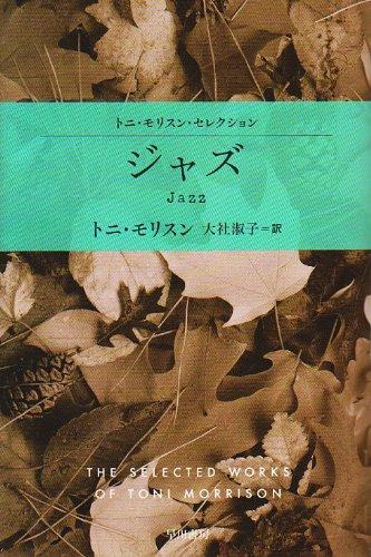ジャズ―トニ・モリスン・セレクション (ハヤカワepi文庫)の詳細を見る