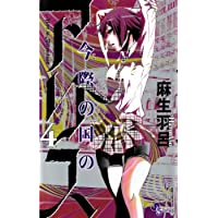 今際の国のアリス(4) (少年サンデーコミックス)