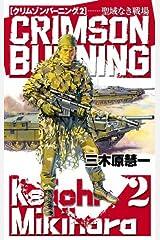 クリムゾンバーニング2 聖域なき戦場 (C★NOVELS) Kindle版