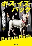ボス・イズ・バック (光文社文庫)