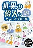 世界の偉人と有名なおじさん カットイラスト集 (design parts collection)