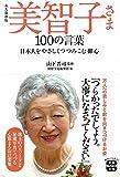 永久保存版 美智子さま 100の言葉 (宝島SUGOI文庫)