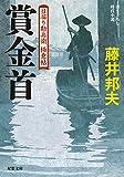 賞金首-日溜り勘兵衛極意帖(3) (双葉文庫)