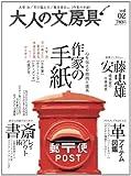 大人の文房具 Vol.2 (100%ムックシリーズ)