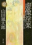 虚像淫楽  山田風太郎ベストコレクション (角川文庫)