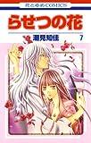 らせつの花 7