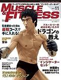 『マッスル・アンド・フィットネス日本版』2014年11月号