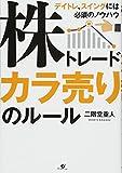 株トレード カラ売りのルール (二階堂重人)