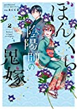 ぼんくら陰陽師の鬼嫁 2 (ジーンLINEコミックス)