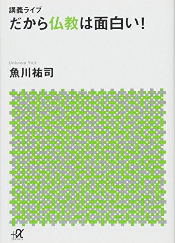 [画像:講義ライブ だから仏教は面白い! (講談社+α文庫)]