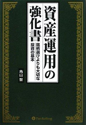 資産運用の強化書 (Modern Alchemists Series No. 70)の詳細を見る