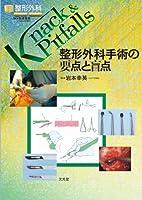 整形外科手術の要点と盲点 (整形外科knack & pitfalls)