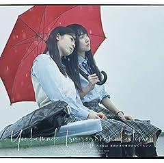 乃木坂46「図書室の君へ」のジャケット画像