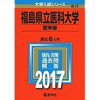 福島県立医科大学(医学部) (2017年版大学入試シリーズ)