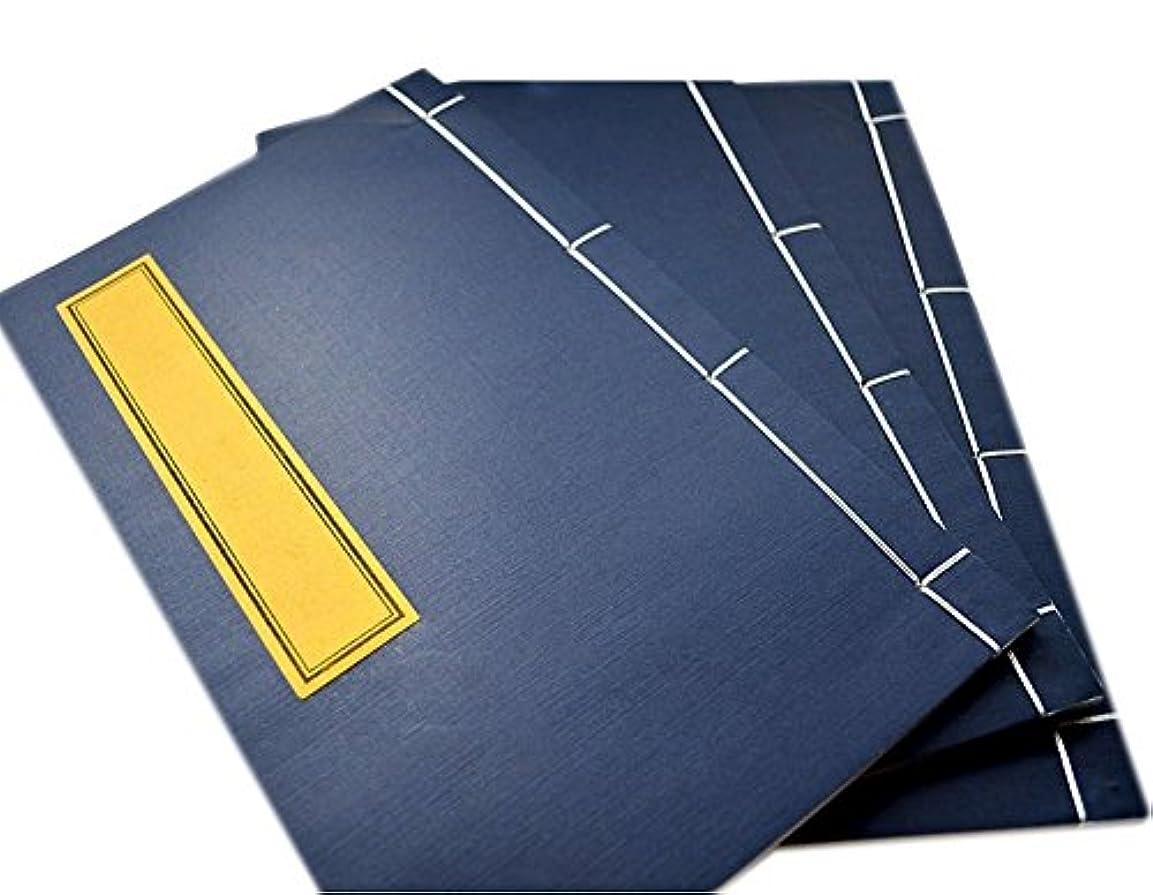 年パノラマのヒープ古代中国の垂直手書き練習帳ペーパー、50ページ