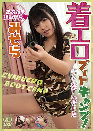 Chaku ERO boot camp! One more set! ! /Misora [DVD]
