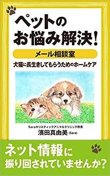 [濱田真由美(Sara)]のペットのお悩み解決!メール相談室: 犬猫に長生きしてもらうためのホームケア