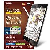 エレコム iPad 10.2 (2019) フィルム ペーパーライク 反射防止 ケント紙タイプ TB-A19RFLAPLL