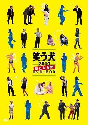 笑う犬2010~新たなる旅~DVD-BOX