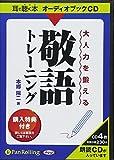[オーディオブックCD] 大人力を鍛える敬語トレーニング (<CD>)