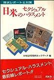 日米のセクシュアル・ハラスメント (ウイメンズブックス)