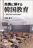 危機に瀕する韓国教育-重圧に耐えられない生徒-