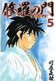 修羅の門 第弐門(5) (月刊少年マガジンコミックス)