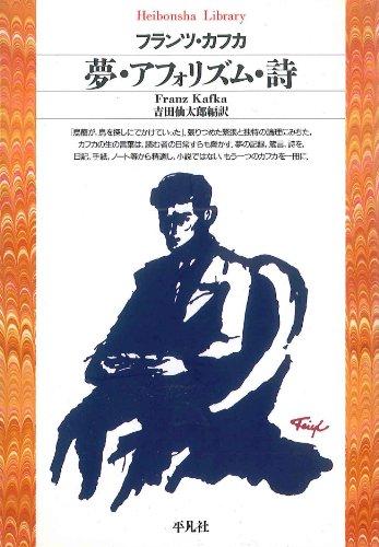 夢・アフォリズム・詩 (平凡社ライブラリー 149)