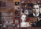 Grigori Kozintsev's Hamlet (Gamlet) Original Widescreen Special Edition 2 DVD set with English Subtitles