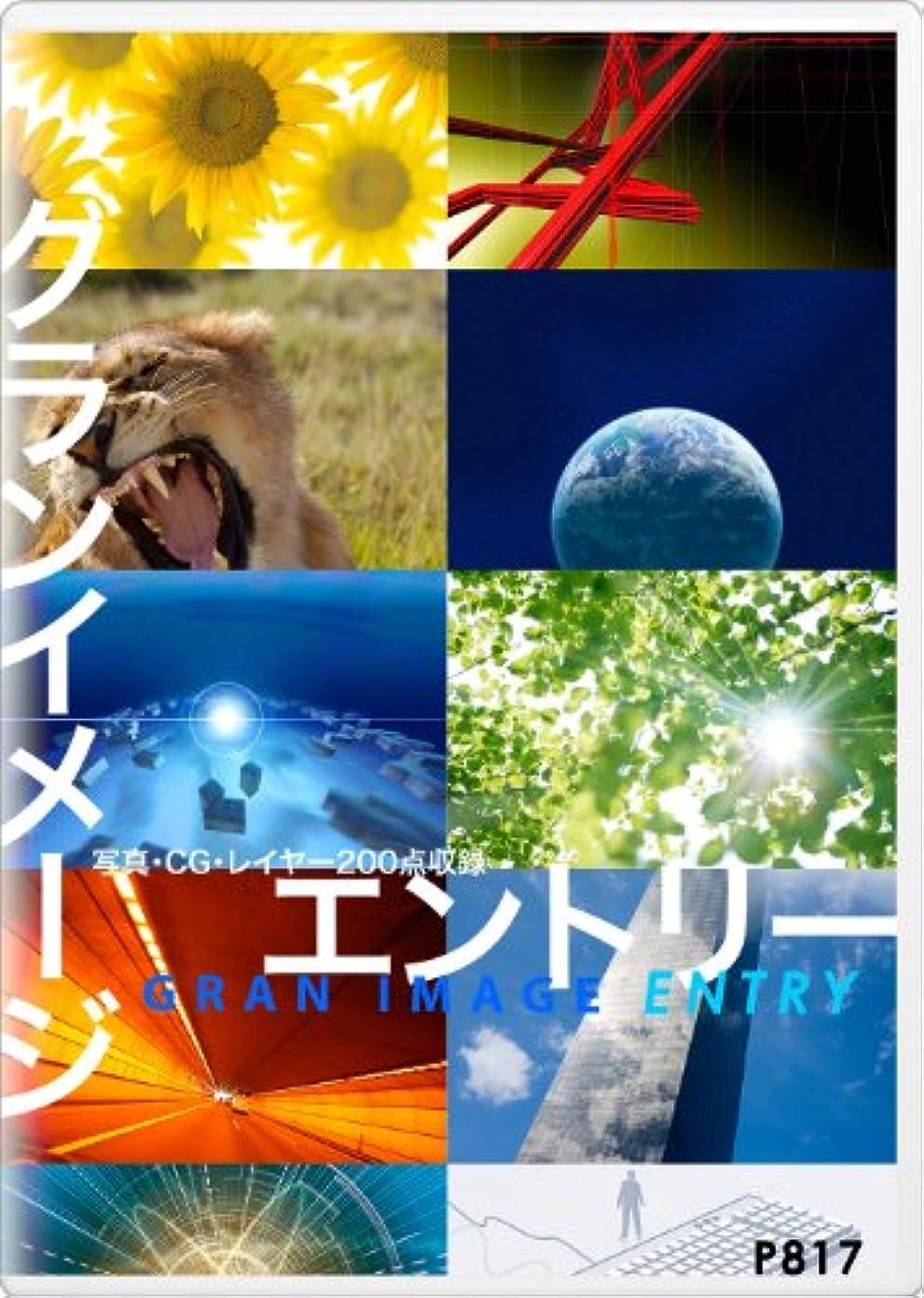 台風疼痛支給グランイメージ P817 グランイメージエントリー(ロイヤリティフリー画像素材集)