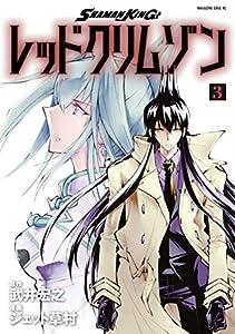 SHAMAN KING レッドクリムゾン(3) (少年マガジンエッジコミックス)