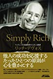 Simply Rich-アムウェイ共同創業者の人生と教訓- (B&Tブックス)