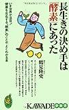 長生きの決め手は「酵素」にあった (KAWADE夢新書)