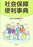 社会保障便利事典〈平成31年版〉