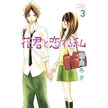 花君と恋する私(3) (別冊フレンドコミックス)