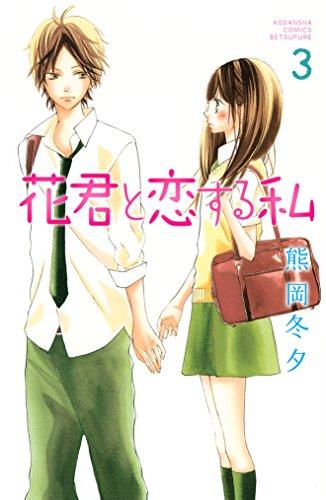 花君と恋する私(3) (別冊フレンドコミックス)の詳細を見る